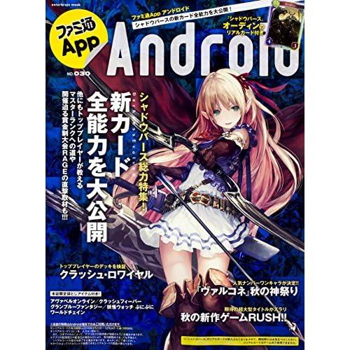 ファミ通App NO.030 Android (エンターブレインムック)