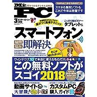 Mr.PC (ミスターピーシー) 2018年 3月号 [雑誌]