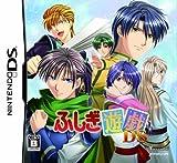「ふしぎ遊戯DS」の画像