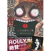 迷うは君の世界1 (COMICAWA BOOKS)