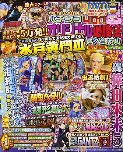 パチンコオリジナル必勝法スペシャル 2017年 03 月号 [雑誌]