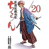 ちるらん 新撰組鎮魂歌 (20) (ゼノンコミックス)