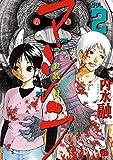 マシラ ―殺戮の村― 2 (チャンピオンREDコミックス)