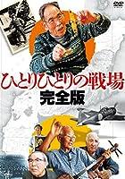 ひとりひとりの戦場〈完全版〉【3枚組】 [DVD]