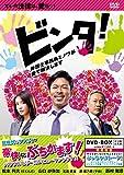 ビンタ!~弁護士事務員ミノワが愛で解決します~ DVD-BOX[DVD]