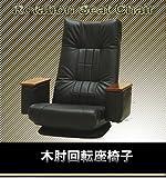 リクライニング 座椅子 コンパクト に収納 かわいい 折り畳み式 木肘小物入れ付回転座椅子 ブラック