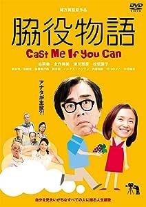 脇役物語~Cast me if you can [DVD]