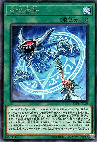 召喚魔術 レア 遊戯王 リンクヴレインズパック lvp1-jp100