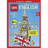 CNN ENGLISH EXPRESS (イングリッシュ・エクスプレス) 2018年 9月号 【インタビュー】ケイト・ブランシェット