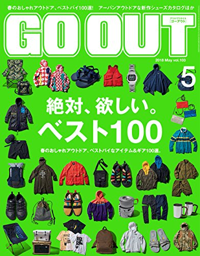 GO OUT 2018年 5月号