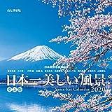 カレンダー2020 日本一美しい風景 卓上版 (ヤマケイカレンダー2020)