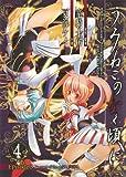 うみねこのなく頃に Episode3:Banquet of the golden witch(4) (ガンガンコミックスJOKER)