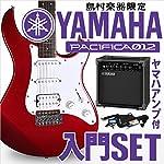 YAMAHA PACIFICA012 RM ヤマハアンプセット エレキギター 初心者 セット パシフィカ (ヤマハ) オンラインストア限定