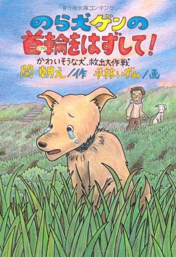のら犬ゲンの首輪をはずして!—かわいそうな犬、救出大作戦 (ドキュメンタル童話・犬シリーズ)