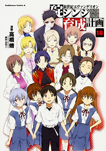 新世紀エヴァンゲリオン 碇シンジ育成計画 (18) (仮) (カドカワコミックス・エース)