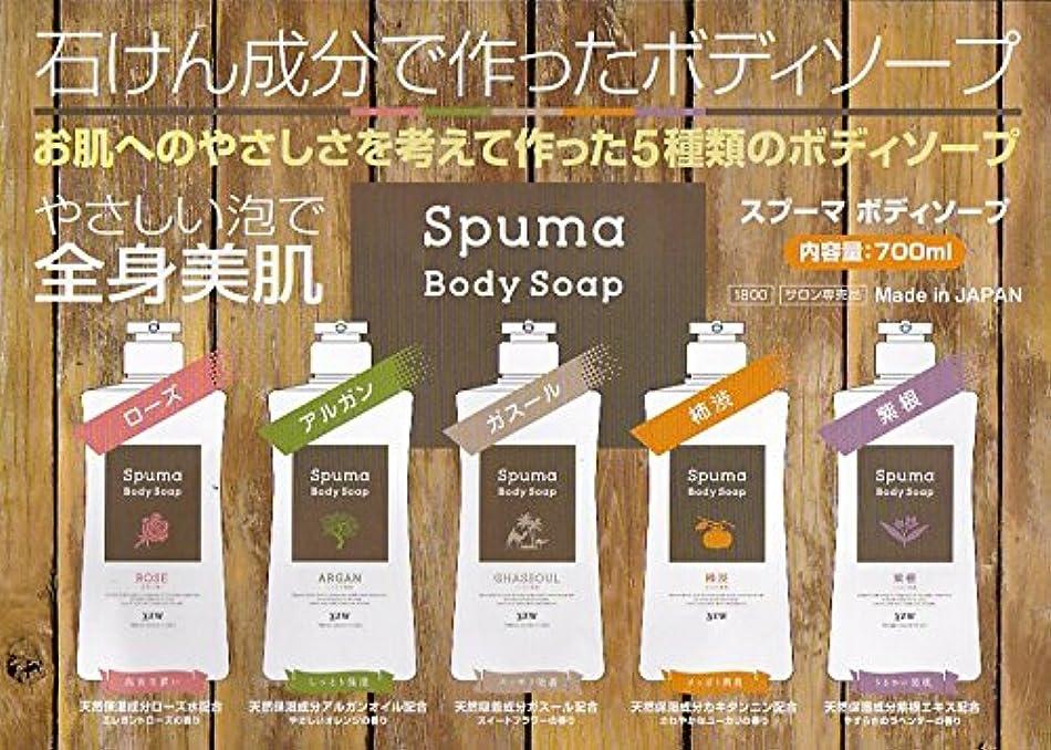 咳干渉する用量スプーマボディソープ 700ml 柿渋