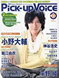 Pick-Up Voice ( ピックアップヴォイス ) 2009年 10月号 [雑誌]