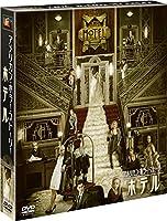 アメリカン・ホラー・ストーリー:ホテル(SEASONSコンパクト・ボックス) [DVD]