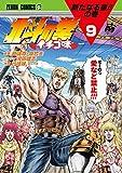 北斗の拳 イチゴ味 コミック 1-9巻セット