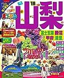 まっぷる 山梨 富士五湖・勝沼・甲府・清里 '18 (まっぷるマガジン)