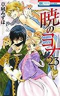 暁のヨナ 23 (花とゆめCOMICS)