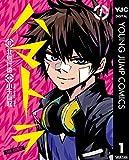 ハマトラ THE COMIC 1 (ヤングジャンプコミックスDIGITAL)
