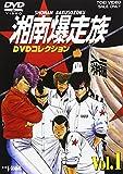 湘南爆走族 DVDコレクション VOL.1