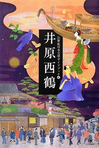 井原西鶴 (21世紀日本文学ガイドブック4)