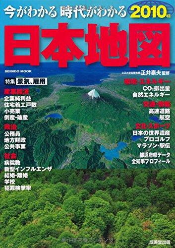 今がわかる時代がわかる日本地図 2010年版 (SEIBIDO MOOK)の詳細を見る