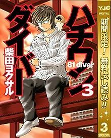 ハチワンダイバー【期間限定無料】 3 (ヤングジャンプコミックスDIGITAL)