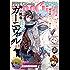 Comic ZERO-SUM (コミック ゼロサム) 2016年12月号[雑誌]