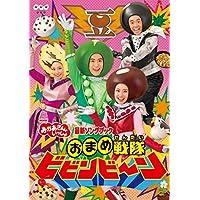 NHK 「おかあさんといっしょ」最新ソングブック おまめ戦隊ビビンビ~ン