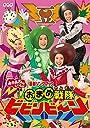 NHK 「おかあさんといっしょ」最新ソングブック おまめ戦隊ビビンビ~ン DVD