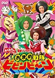 「おかあさんといっしょ」最新ソングブック おまめ戦隊ビビンビ〜ン[PCBK-50125][DVD]