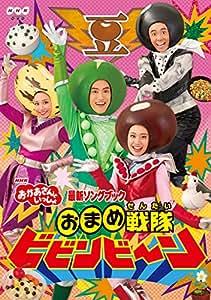 NHK 「おかあさんといっしょ」最新ソングブック おまめ戦隊ビビンビ~ン [DVD]