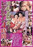 淫乱美熟女レズビアン 4時間 [DVD]