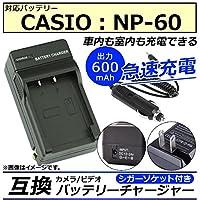 AP カメラ/ビデオ 互換 バッテリーチャージャー シガーソケット付き カシオ NP-60 急速充電 AP-UJ0046-CS60-SG