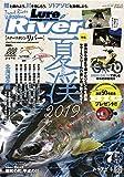 ルアーマガジンリバーVOL.50 ルアーマガジン増刊2019年7月号