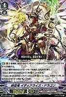 ヴァンガード The Answer of Truth(ジ アンサー オブ トゥルース) 時空竜 イディアライズ・ドラゴン(RRR) V-EB04/006 | トリプルレア ギアクロニクル