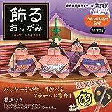 ショウワグリム 折り紙 飾るおりがみ 相撲 28-2089
