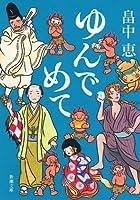 ゆんでめて しゃばけシリーズ 9 (新潮文庫)