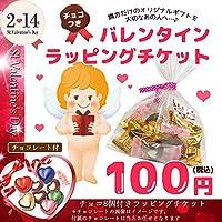 CR-RP-VD/コアライン/【St Valentine's Day】バレンタインラッピングチケット/ギフト/包装/イベント/パーティー/恋人/男性/プレゼント/贈り物