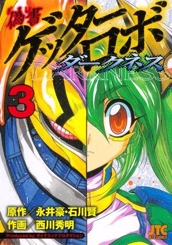 偽書ゲッターロボ ダークネス 3 (ジェッツコミックス)の詳細を見る