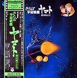 さらば宇宙戦艦ヤマト 愛の戦士たち 映画音楽集 [SOUNDTRACK サウンドトラック][12