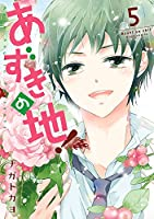 あずきの地!  5 (ミッシィコミックス/Next comics F)