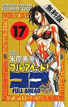 フルアヘッド!ココ 17【期間限定 無料お試し版】 (少年チャンピオン・コミックス)