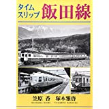 タイムスリップ飯田線