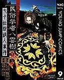 ミステリー民俗学者 八雲樹 9 (ヤングジャンプコミックスDIGITAL)