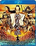 のぼうの城 スペシャル・プライス[Blu-ray/ブルーレイ]
