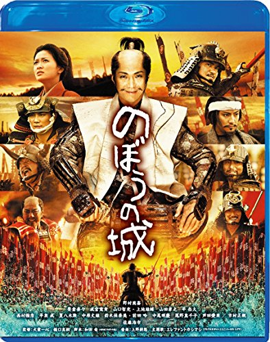 のぼうの城 スペシャル・プライス [Blu-ray]